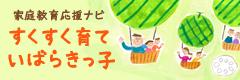 https://www.edu.pref.ibaraki.jp/katei/